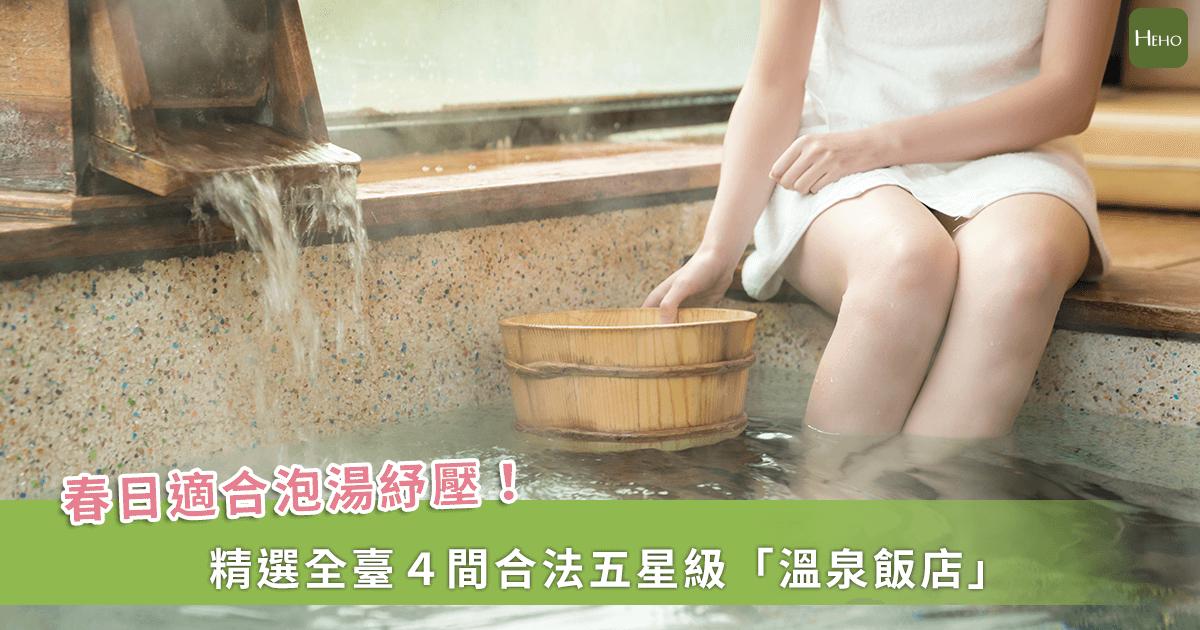 春遊連假最適合去泡溫泉消疲憊!全台 Top 4 五星級「溫泉飯店」推薦