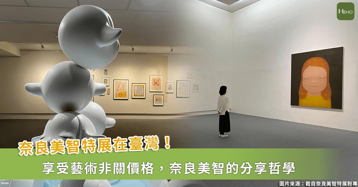 享受藝術非關價格!當代藝術家奈良美智在「厭世女孩」的背後,畫出對人生的質疑