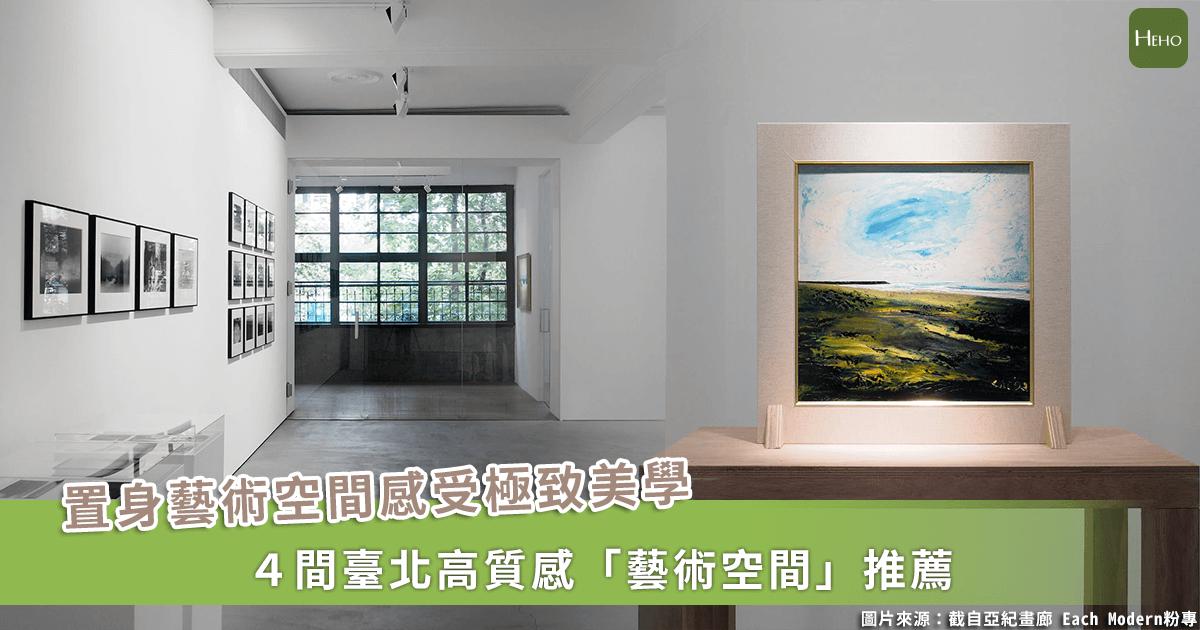 透過藝術來放鬆身心!推薦台北 4 間高質感「藝術空間」,適合獨自一人安靜欣賞