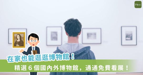 待在家也能逛博物館!6 個國內外「線上展覽」通通免費看