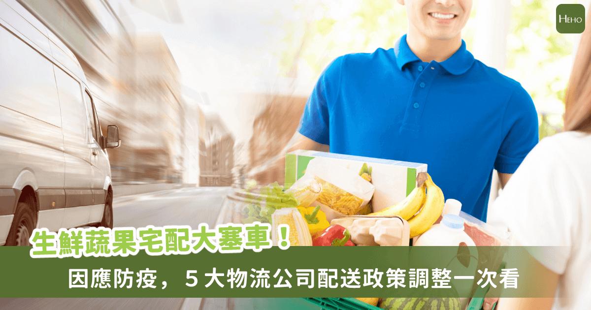 生鮮蔬果宅配大塞車!5大物流公司調整措施總整理