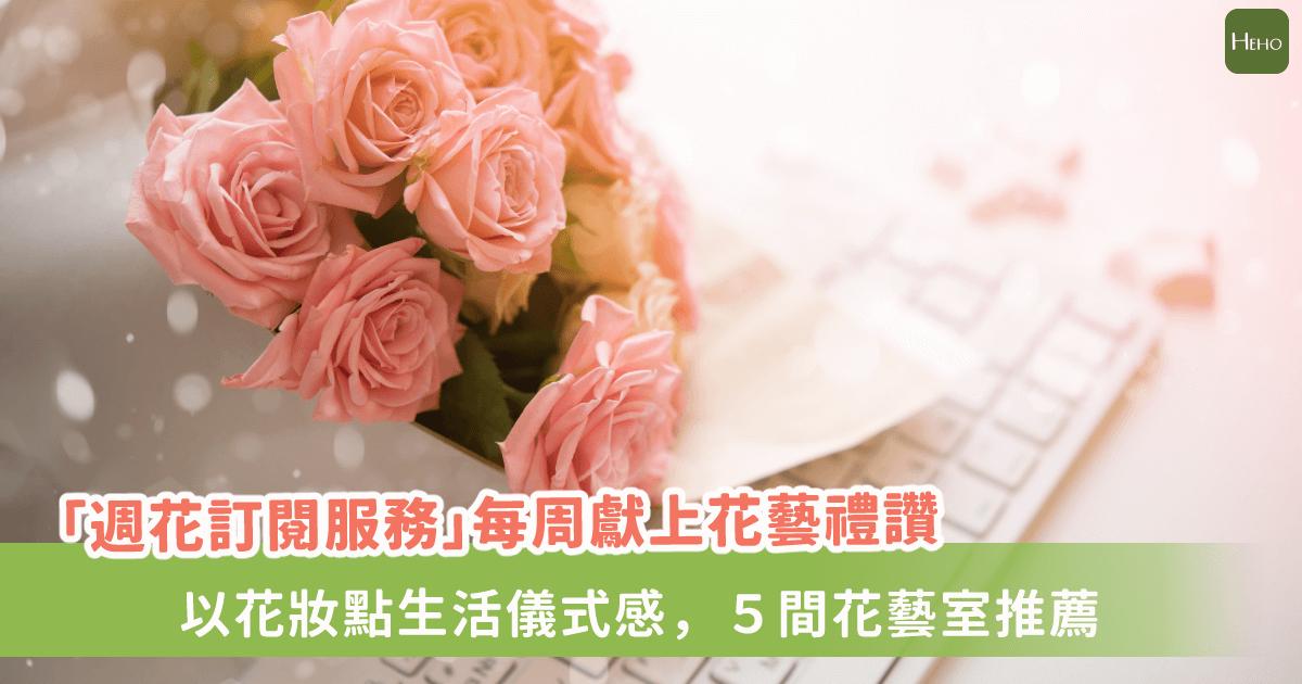 用心生活是一種習慣,先從送束花給自己吧!推薦5間「週花訂閱」花藝室