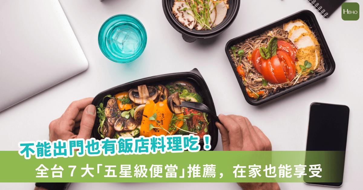 宅家享生活就從美味開始!推薦全台7大「五星級便當」,來用美食慰勞自己吧