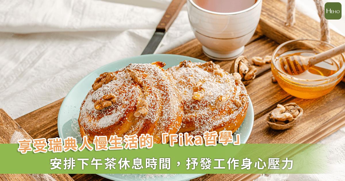 下午茶是品嚐認真工作後的甜蜜滋味!一起學習瑞典人享受慢生活的「Fika哲學」吧