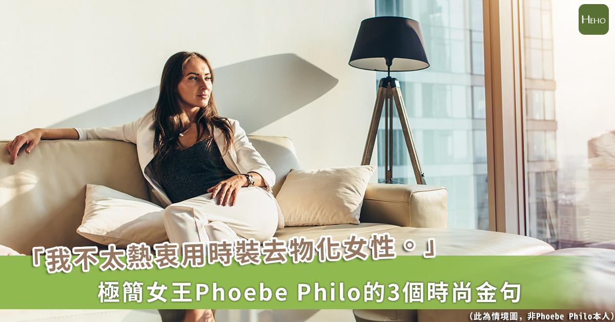 讓人看見優雅及瀟灑的樣子!極簡女王Phoebe Philo的3個時尚金句