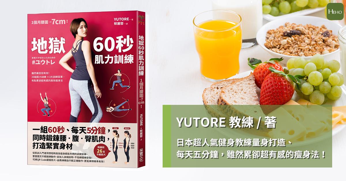 靠肌力減肥必攝取「蛋白質+碳水化合物」!健身教練推薦超商食品減重菜單