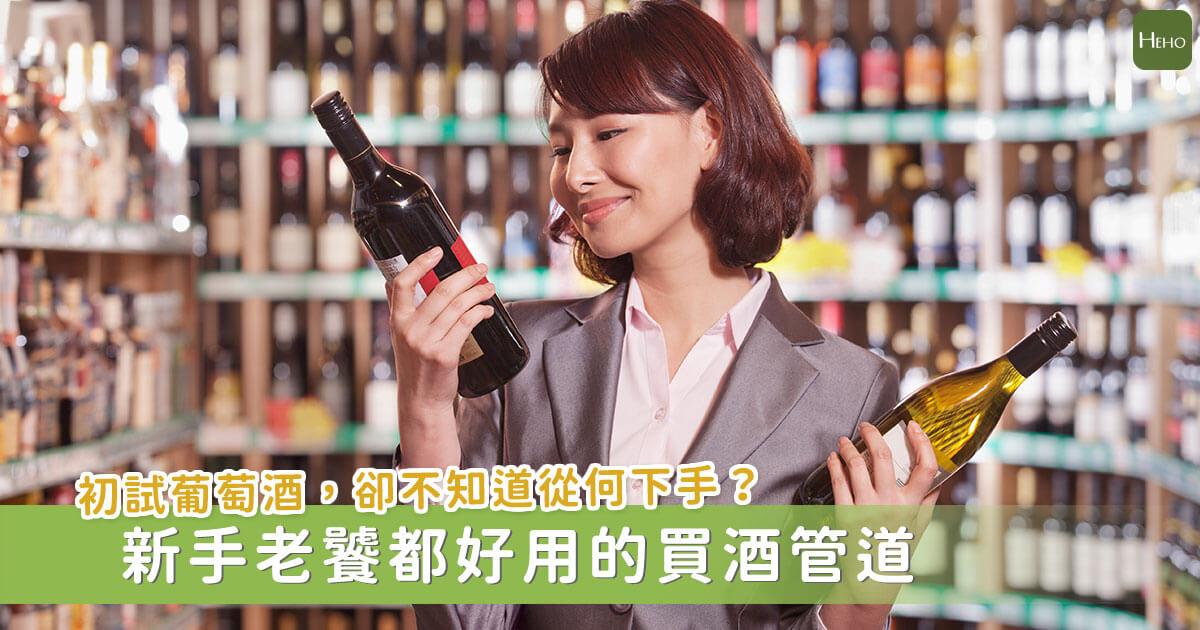 第一次喝葡萄酒就上手系列文主圖