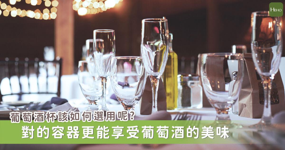 葡萄酒杯怎麼選