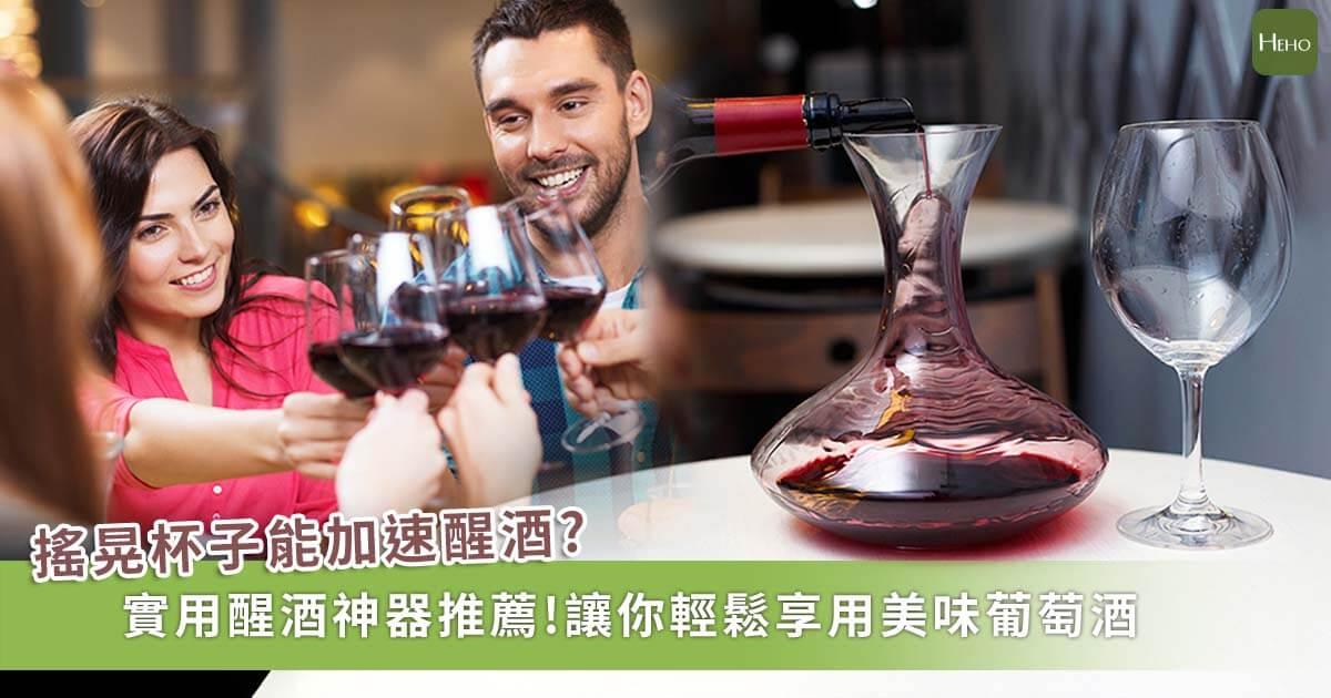 葡萄酒要醒酒?