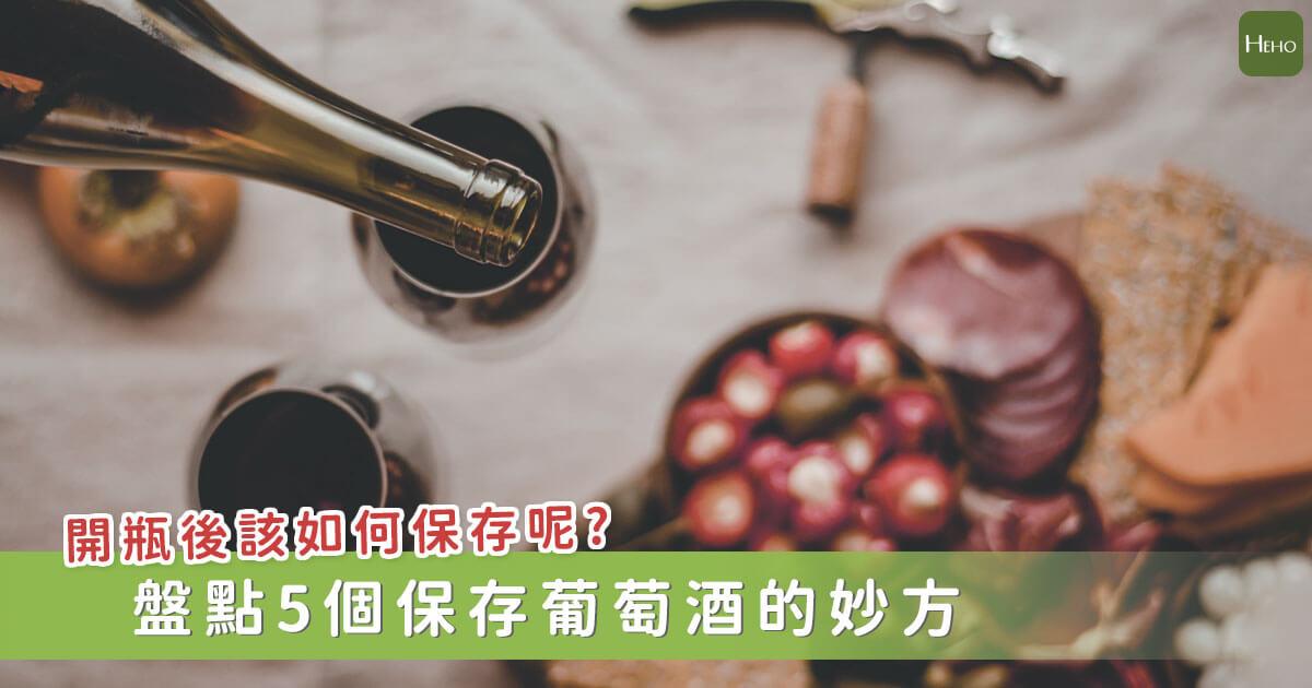 保存葡萄酒妙方