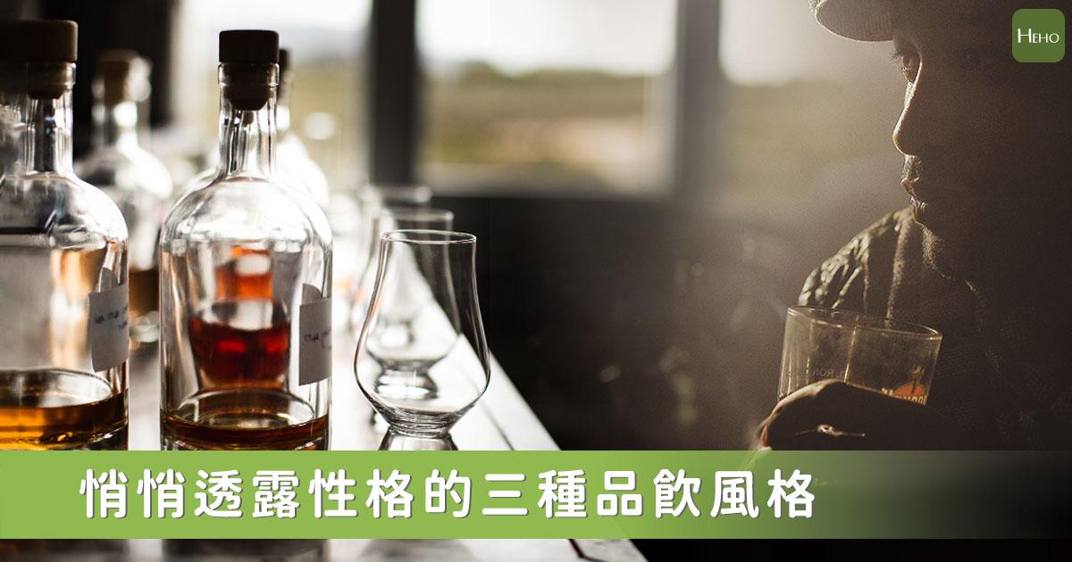 威士忌透露你的個性