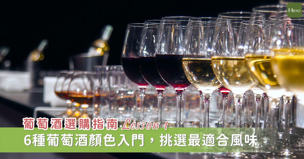 看顏色挑葡萄酒