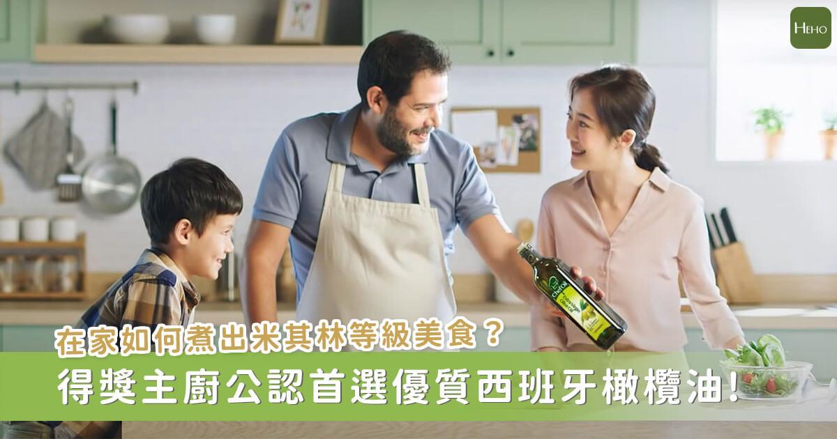 米其林主廚教你挑好的橄欖油