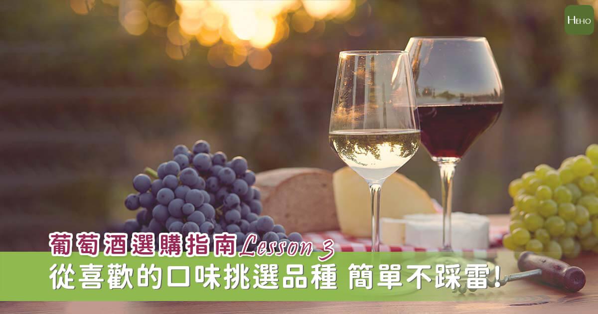 從品種挑選葡萄酒