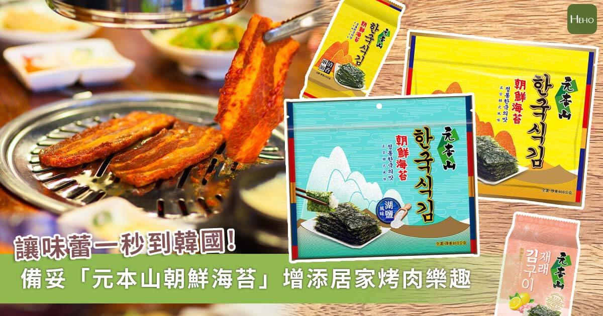 中秋最夯百搭韓味「元本山朝鮮海苔」!居家烤肉、追劇必備應援