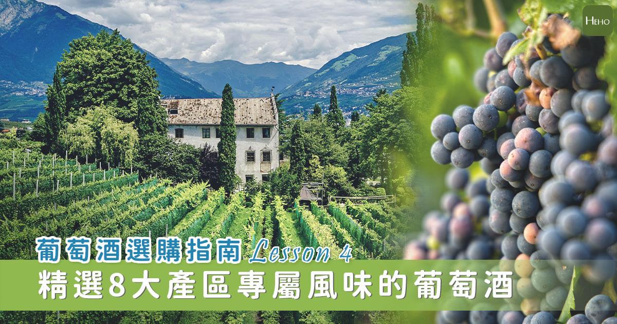 依產區挑選葡萄酒