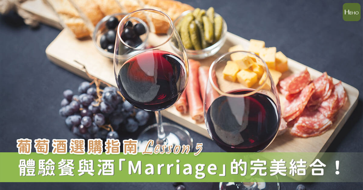 葡萄酒選購餐酒搭配篇