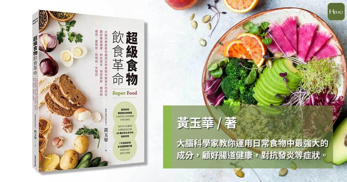 超級食物飲食革命書摘