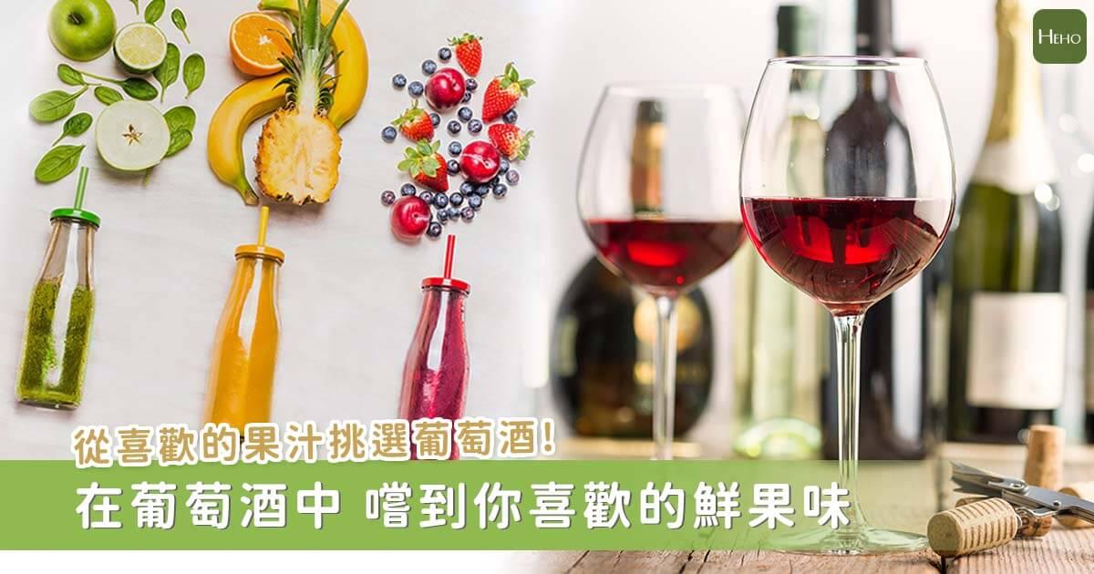 從愛喝的果汁選葡萄酒