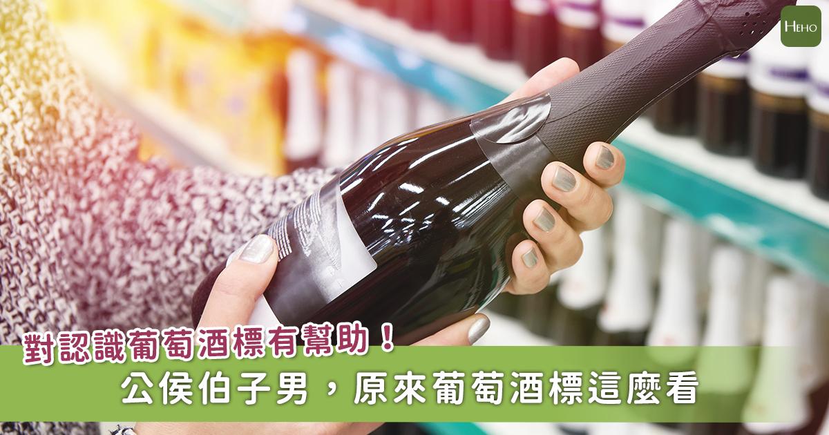 貴族爵位與葡萄酒的關係