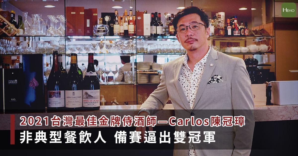 馨亞小酒館侍酒師Carlos陳冠彰