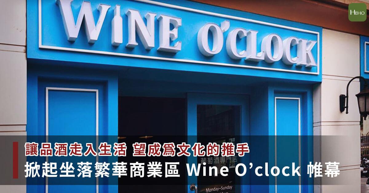 Wine O'clock葡萄酒專賣店 讓品酒小酌步入日常生活